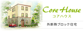 COREHOUSE
